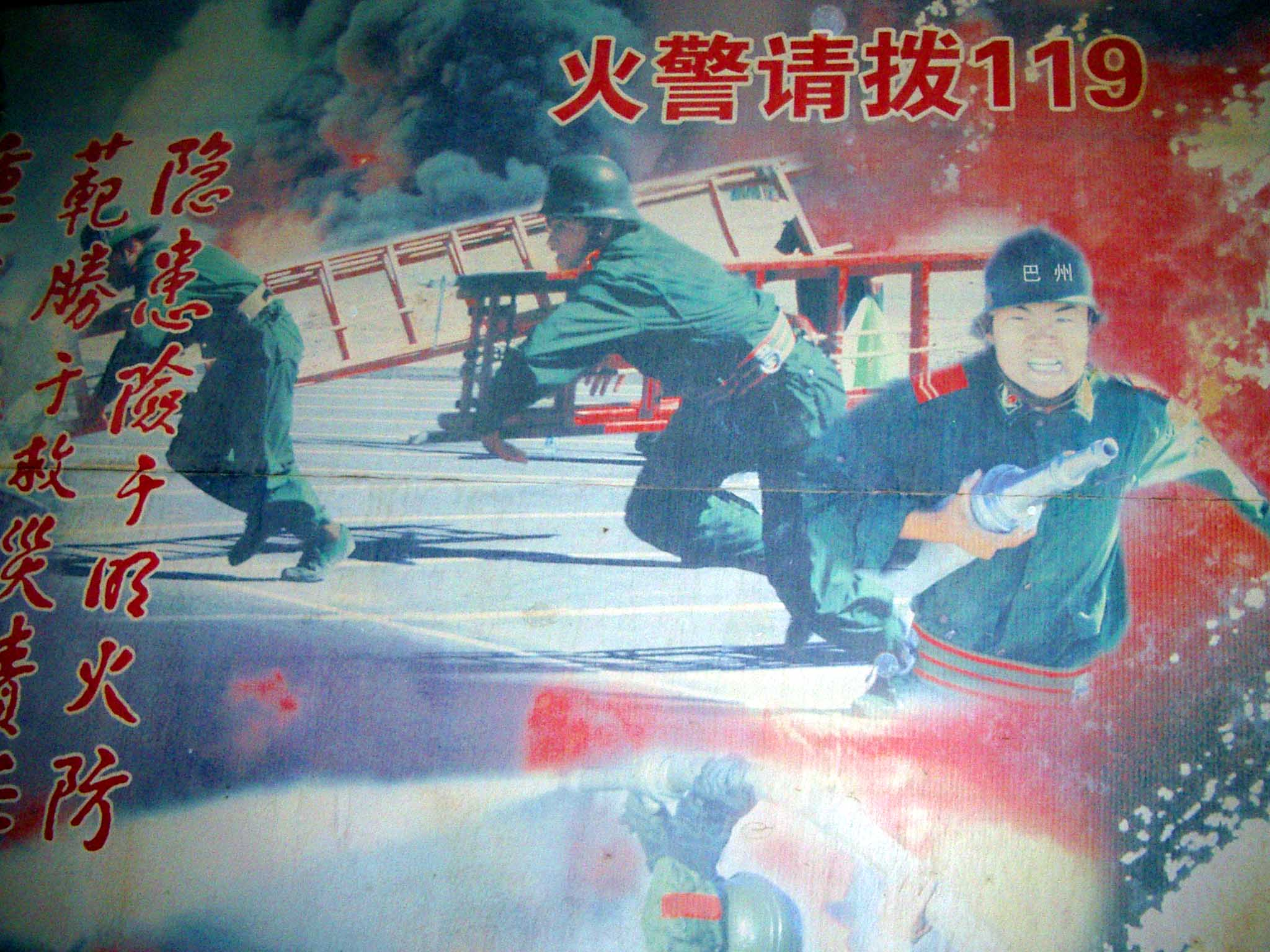 Firefighting in Korla is awesome and exciting! Note that in China you dial #119, not #911.