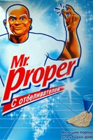 Mr. Clean, who? It's Mr. Proper to you, buddy. Who knows why?
