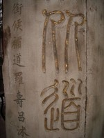 Very old-school Chinese characters on the mosque's grounds.