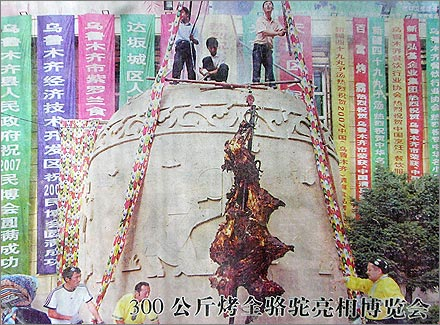 A huge camel kebab in Urumqi.