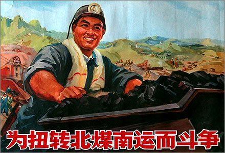 Strive to eliminate the need to transport coal from North China to South China. 1972. Source: Maopost.com