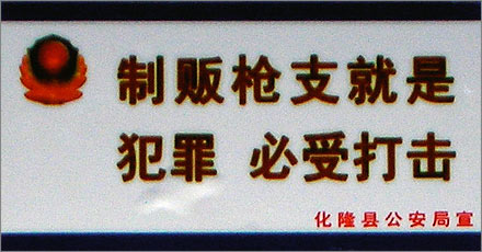 Anti-gun signs in Hualong County, Qinghai.
