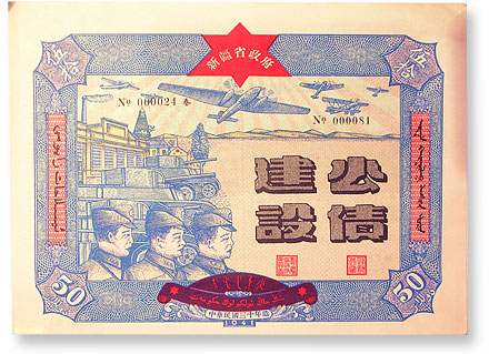 Xinjiang construction bond, 1941.